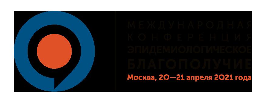 Международная конференция «Эпидемиологическое благополучие»